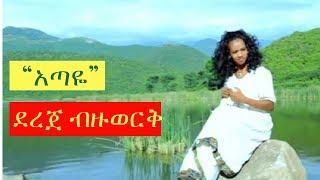 Dereje Bezuwerek - Ataye  [NEW! Ethiopian Music Video 2017] Official Video