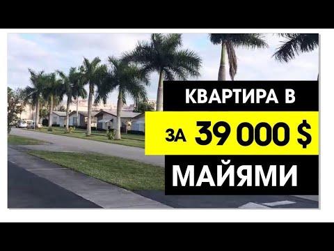 Квартира в Майами за 39 000 долларов