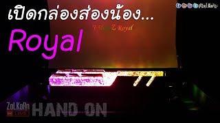 เปิดกล่อง ส่องความงามแรง ๆ กับ G.SKILL Trident Z Royal Series : ZoLKoRn on Live #257