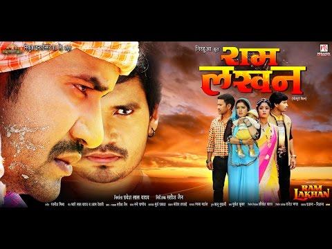 Ram Lakhan | Blockbuster Full Bhojpuri Film | Bhojpuri Full Film thumbnail
