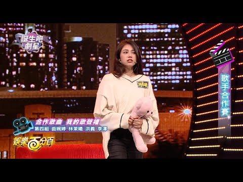 台綜-娛樂百分百-20190201