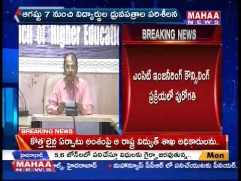 EAMCET Counselling Dates Release || Start From August 7th -Mahaanews