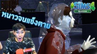 จู่ๆก็มีคนหนาวจนแข็งตายต่อหน้า! | The Sims 4 Season ตอนที่ 3