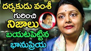 దర్శకుడు వంశీ గురించి నమ్మలేని నిజాలు బయటపెట్టని భానుప్రియ || bhanupriya Latest News