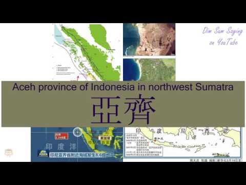 """ACEH PROVINCE OF INDONESIA IN NORTHWEST SUMATRA"" in Cantonese (亞齊) - Flashcard"