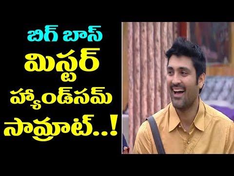 Bigg Boss 2 Mister Handsome Samrat | Nani | Film Jalsa