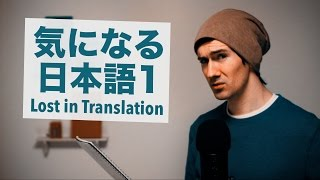 Japanese lost in translation Ep. 1 / 気になる日本語 Ep. 1
