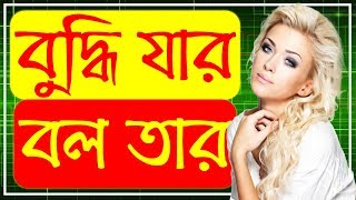 Intelligence Test - Knowledge is POWER | বুদ্ধি যার বল তার | Riddle #19 | Bangla Brain Teaser Puzzle