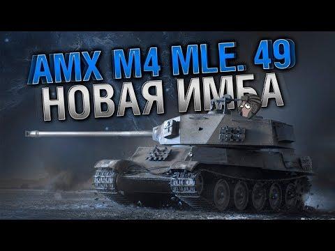 AMX M4 mle 49 Обзор Лучшего Танка Для Красного Скиловичка В World of Tanks!