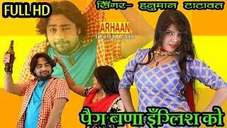 Rajasthani Dhamaka Song 2018 - ब्यान म्हारी पैक बनाये इंग्लिश को - Latest DJ Party Song - HD Video