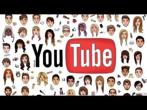 Топ лучших блогеров YouTube
