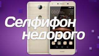 Обзор Huawei Y5 II: HD-дисплей и вспышка для селфи за $120