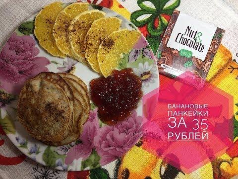 Банановые панкейки за 35 рублей!
