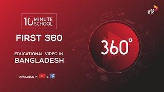 বাংলাদেশের সর্বপ্রথম ৩৬০ ডিগ্রী শিক্ষামূলক ভিডিও! (First 360 Degree Educational Video in Bangladesh)