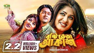 Brishti Bheja Akash | Tears Of Love | HD1080p | Ferdous | Moushumi | Sakil Khan