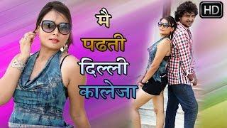 मैं पढ़ती दिल्ली कालेजा   || सुपर हिट सांग ॥ Main Padhti Delhi Collega || Rani Rangili