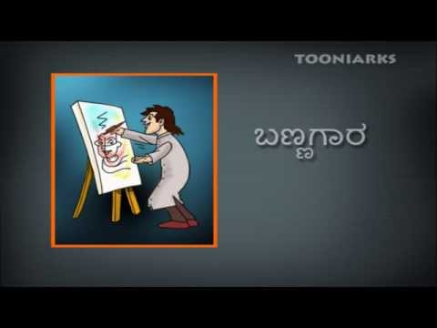 Learn Kannada | Kulavurthigalu video