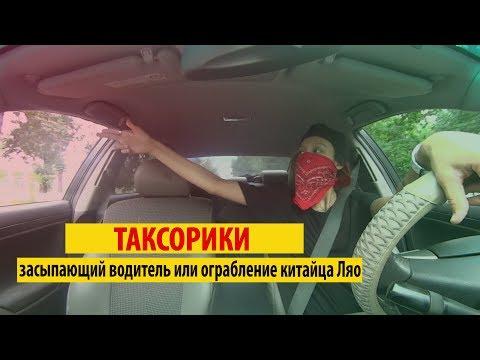 Таксорики. Засыпающий Водитель или Ограбление Китайца Ляо || BIkaBreezy