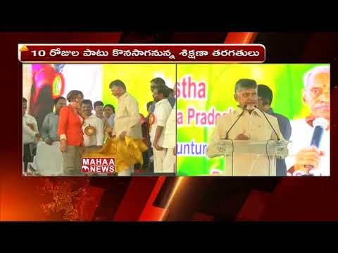 AP CM inaugurates organic farming summit in Guntur | Mahaa News