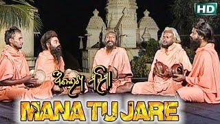 MANA TU JARE ମନ ତୁ ଜାରେ || Album-Alekh Mahima || Baba Dasharathi Dash || Sarthak Music