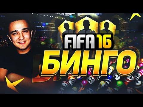 FIFA 16 - БИНГО