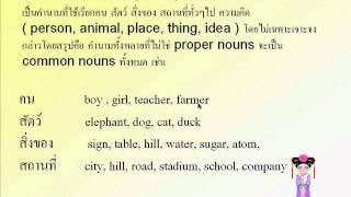 คำนาม nouns