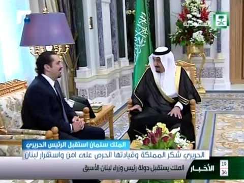الملك سلمان استقبل الحريري: شكر للمملكة على ما قدمته للبنان ولجيشه