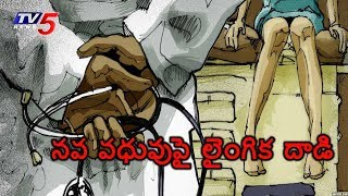 RMP Doctor Sexual Harassment on Patient in Nellore