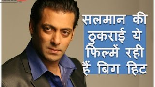 Salman Khan Rejected Blockbuster Films | Videos, Photos, Scandals, Hot | YRY18.COM | Hindi