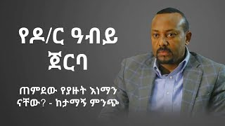 News Analysis: Hidden Truth About Dr Abiy Ahmed
