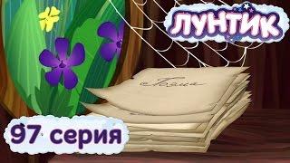 Лунтик и его друзья - 97 серия. Поэма