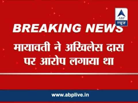 Ticket trading in BSP? l Former MP Akhilesh Das's fresh allegation slams Mayawati