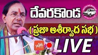 KCR LIVE | TRS Praja Ashirvada Sabha - Devarakonda | Telangana Elections 2018