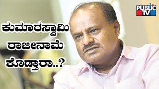 Will CM Kumaraswamy Resign..? | Meeting With Siddaramaiah Starts Soon