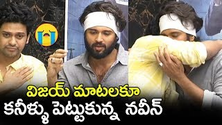Naveen Polishetty Emotional When Vijay Devarakonda Genuine Speech | Tharun Bhascker | Filmylooks