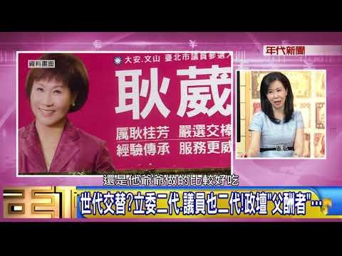 台灣-年代向錢看-20180410 妙!投票以父之名?二代看板關係文字比口號還大?