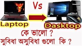 Actual difference between Laptop vs Desktop Computer in Bangla