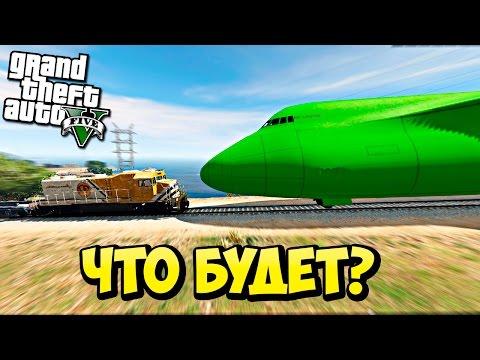 Что будет если самолет врежется в поезд в GTA 5? - Жесткий эксперимент