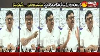 పవన్...చంద్రబాబును ప్రశ్నించరేం ? : అంబటి ||  Ambati Rambabu Strong Counter To  Pawan Kalyan