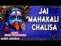 Jai Mahakali Chalisa I Devi Bhajans I VIVEK WAGHOLIKAR I Full Audio Songs Juke Box I T-Series Bhakti