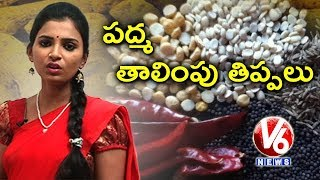 Padma On Health Tips | Health Benefits Of Tadka Ingredients | Teenmaar News