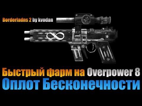 Borderlands 2 | Оплот Бесконечности Overpower 8 - лучший способ фарма!