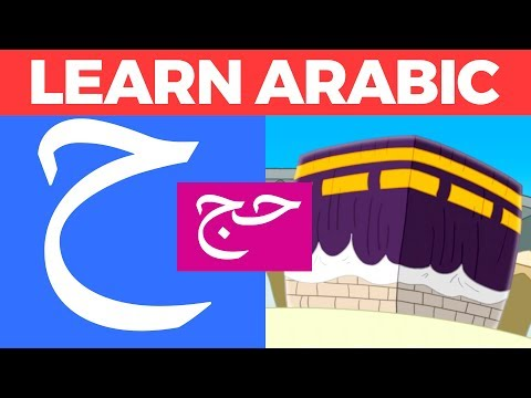 Haa Is For Hajj With Nasheed - Learn Arabic With Zaky | Hd video