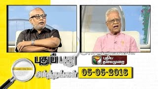 Pudhu Pudhu Arthangal 5th May 2016 – Puthiya Thalamurai TV