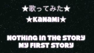 ☆歌ってみた☆Nothing In The STORY / MY FIRST STORY ☆KaNaMi☆