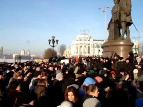 митинг в Екатеринбурге 10 декабря./ organize a rally of Yekaterinburg