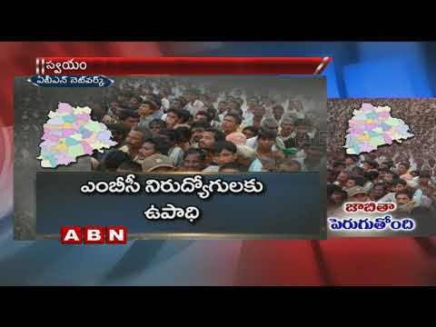 Telangana Government To Add Some More Castes In To MBC List | ABN Telugu