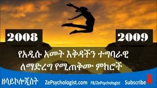 Ethiopia || New Year Resolution Tips-ZePsychologist