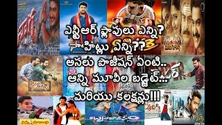 NTR All Movies Hits And Flops List | NTR Movies Total Collections List | VTR Videos