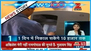News 100 @ 6 PM | Limit of cash withrawal from ATM's increased to 10 thousand rupees